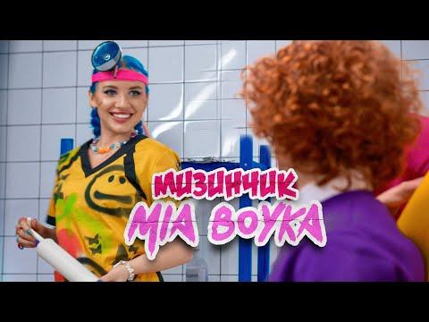MIA BOYKA - МИЗИНЧИК (КЛИП 2021) - Видео онлайн