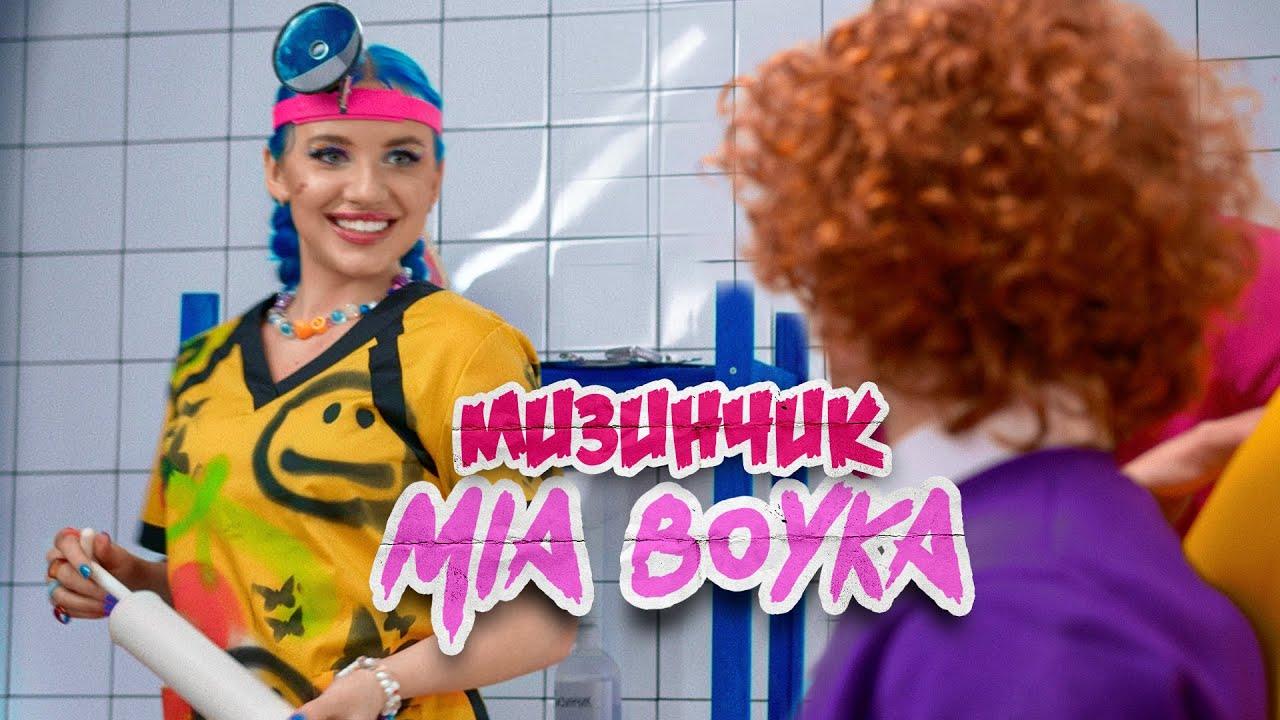 MIA BOYKA - МИЗИНЧИК 2021