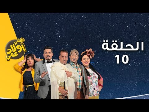 همي أولاد عمي (المغرب) حلقة 10