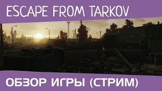 Обзор игры Escape from Tarkov от TimOrdo