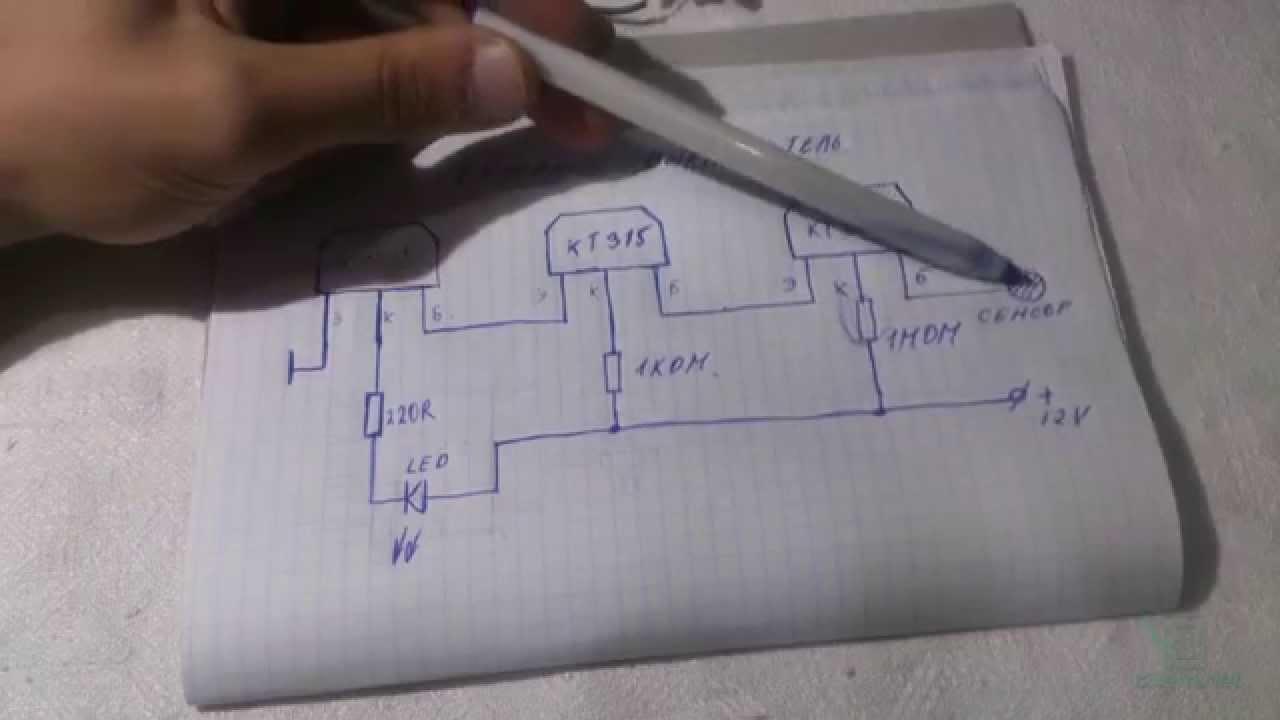 схема фотодатчика на кт315