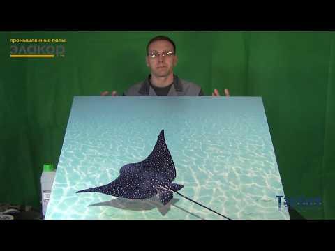 видео: Испытания улучшенного материала для 3d и фото полов