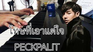 โทษที่เอาแต่ใจ - Peck Palitchoke (Piano Cover) | Pleumbluebeans
