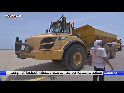 السعودية والإمارات تكثفان الجهود لإغاثة اليمنيين في سقطرى  - نشر قبل 2 ساعة
