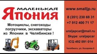 МАЛЕНЬКАЯ ЯПОНИЯ Январь 2015 мотоциклы и снегоходы в Челябинске