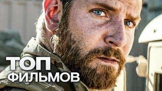 10 ФИЛЬМОВ С УЧАСТИЕМ БРЭДЛИ КУПЕРА!