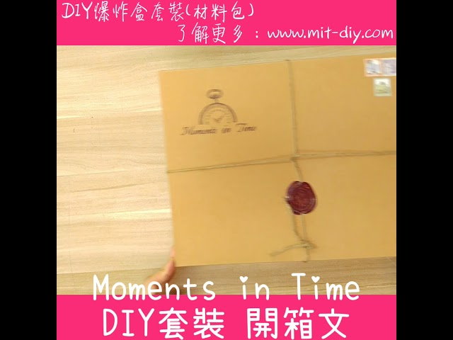 Moments in Time 聖誕DIY爆炸盒套裝(材料包)