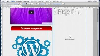 Как сделать страничку для бесплатного вебинара, в адобе музе часть 2