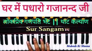 Ghar Me Padharo Gajanand Ji II Ganesh Bhajan II Ganesh Vandana II Ganesh Mantra II Sur Sangam