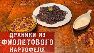Фиолетовый картофель Драники Рецепт драников из фиолетового картофеля