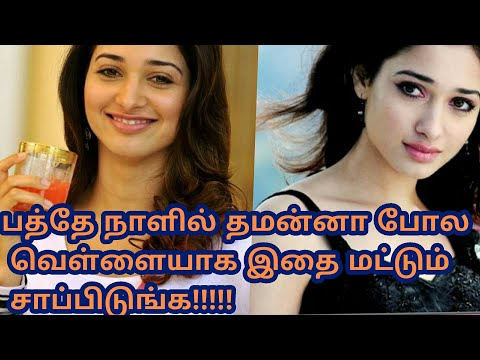whitening skin in Tamil/full body whitening drink Tamil/fair skin inTamil/ mugam vellaiyaga Tamil