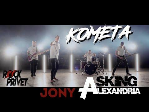Jony / Asking Alexandria - Комета (Cover By ROCK PRIVET)