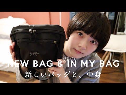 新しいバッグと、その中身。 (Việt Sub)