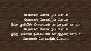 Ponaal pogattum poda | Paalum pazhamum | Tamil Lyrics