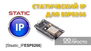 Как задать статический IP для ESP8266 static ip esp8266