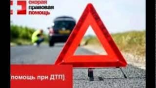 Смотреть видео автоюрист в Екатеринбурге