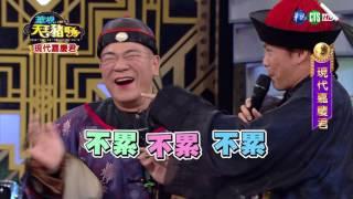 0806華視天王豬哥秀-現代嘉慶君第29集