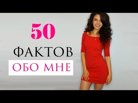 50 фактов обо мне | Silvia Sahakyan