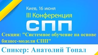 III Конференция СПП: