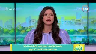8 الصبح - جامعة القاهرة : إعلان نتائج الامتحانات تباعاً بعد العيد وبحد أقصى 15 يوليو