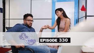 Neela Pabalu | Episode 330 | 16th August 2019 | Sirasa TV Thumbnail