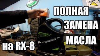 Полная замена масла на RX-8 / How to Change the Oil in Mazda RX-8