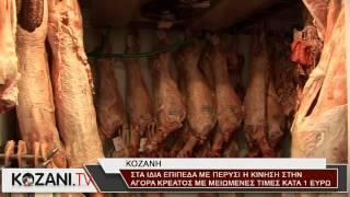 Φθηνότερη κατά ένα ευρώ η φετινή αγορά κρέατος