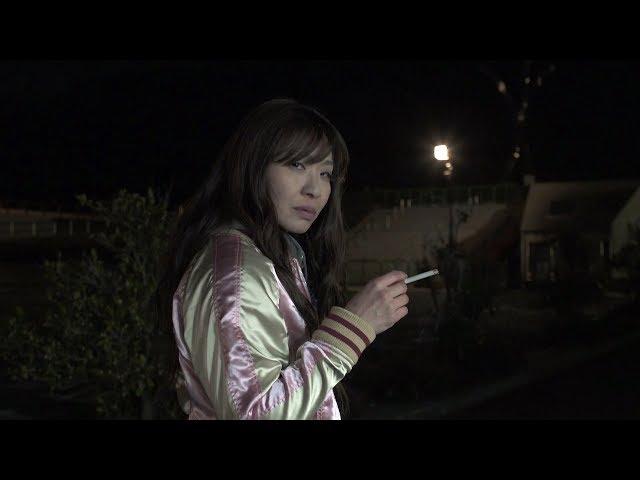 映画『スモーキング・エイリアンズ』予告編