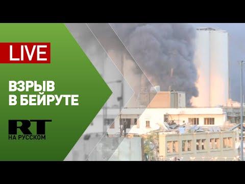 Трансляция с места взрыва в Бейруте — LIVE