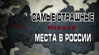 6 САМЫХ СТРАШНЫХ МЕСТ В РОССИИ