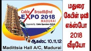 Madurai Cable Broadband Expo 2018 Exhibition Full Video Tour - August 10, 11, 12