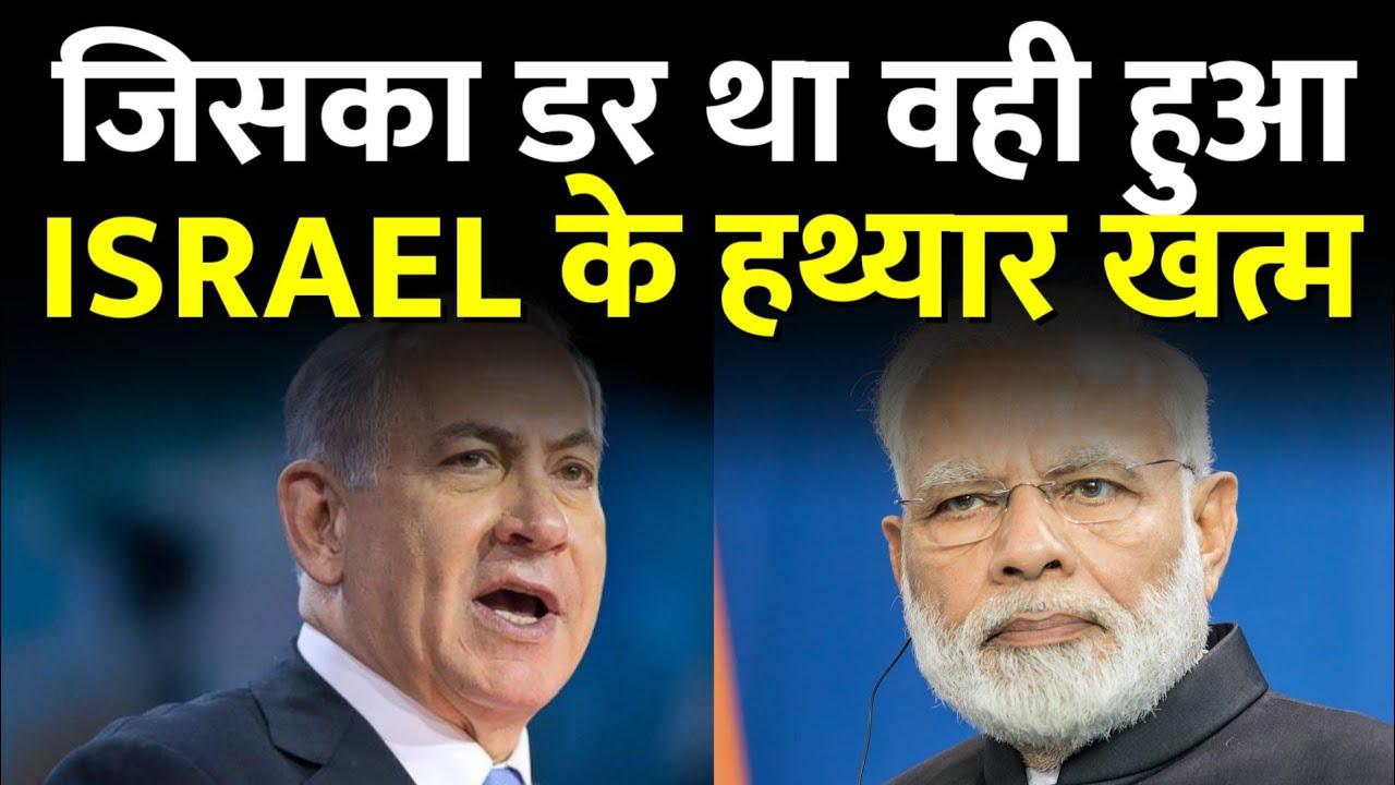 बड़ी मुश्किल में फसा, इजरायल के हथ्यार खत्म, भारत भी फसा था   India Israel   Exclusive Report