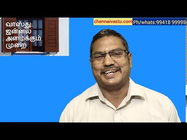 வாஸ்துப்படி ஜன்னல்/ நாமக்கல் வாஸ்து/vastu windows and doors/chennaivastu/