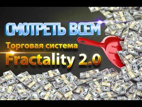 Самая точная стратегия форекс. Поиск и отработка точек входа по торговой системе Fractality 2.0