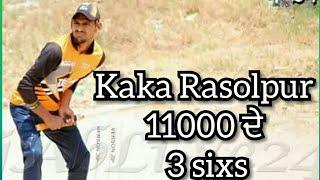 ਦੇਖੋ Kaka  Rasulpur ਨੇ 11000 ਦੇ 3 sixs at (Mandi Ahmedgarh Ludhiana cricket cup 2018)