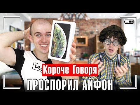 КОРОЧЕ ГОВОРЯ, ПРОСПОРИЛ АЙФОН / КОРОЧЕ ГОВОРЯ, НОВЫЙ IPHONE XS