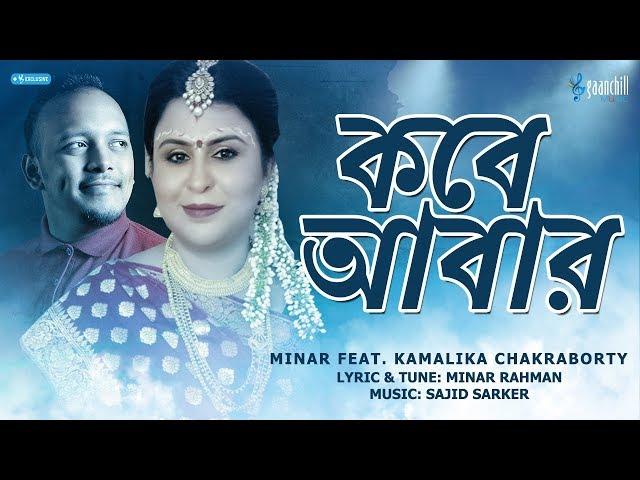 Kobe Abar | Kamalika Chakraborty | Minar | Sajid Sarker | Durga Puja Special | 2018