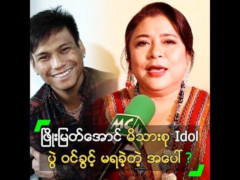 ဖြိုးမြင့်အောင် မိသားစု Myanmar Idol ပွဲဝင်ခွင့် မရခဲ့တဲ့ အပေါ် ?