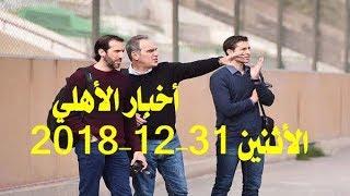 جديد أخبار الأهلى اليوم الإثنين 31-12-2018 ورمضان صبحى فى مواجهة بيراميدز ومفاجآت لاسارتى