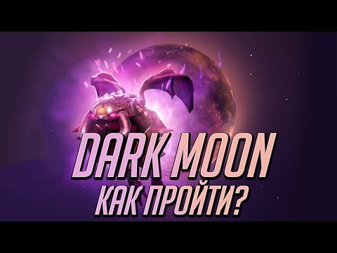 видео: КАК ПРОЙТИ dark moon И УБИТЬ ИНВОКЕРА?