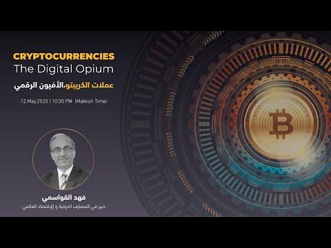 Cryptocurrencies, The Digital Opium عملات الكريبتو، الأفيون الرقمي