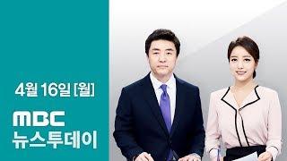 [LIVE] MBC 뉴스투데이 2018년 4월 16일 - 세월호 4주기 추모 물결…