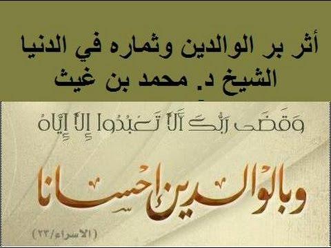 أثر بر الوالدين وثماره في الدنيا الشيخ د محمد بن غيث Youtube