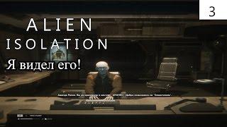 Alien Isolation  c Борном - #3 - Фантомас!(Чужой вернулся, и нам пора прятаться! Всё это можно увидеть со мной! Вы сделаете мне приятно перейдя сюда:https:..., 2014-10-28T13:42:38.000Z)