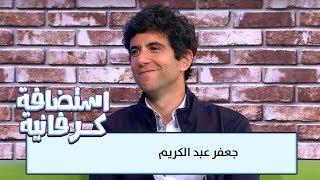 جعفر عبد الكريم - الجولة العربية الخاصة ببرنامج جعفر توك والتي ستكون الأردن احدى محطاتها