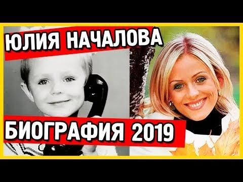 Юлия Началова. Биография. Личная жизнь. Болезнь. 2019