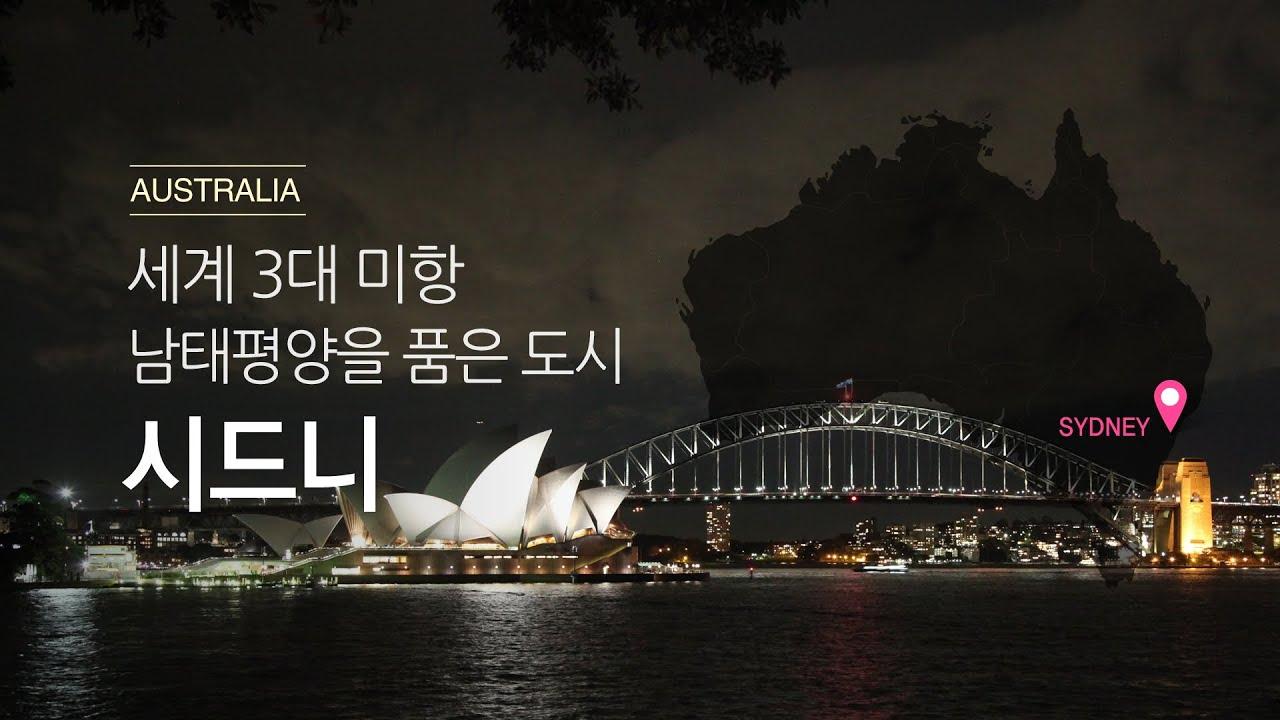 Download [호주여행] 세계 3대 미항의 도시, 시드니 / Sydney, Austrailia / 하나투어 스티커