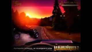 Дальнобойщики 2 ролики(Фрагменты роликов не вошедших в игру Дальнобойщики 2., 2013-04-11T23:21:57.000Z)