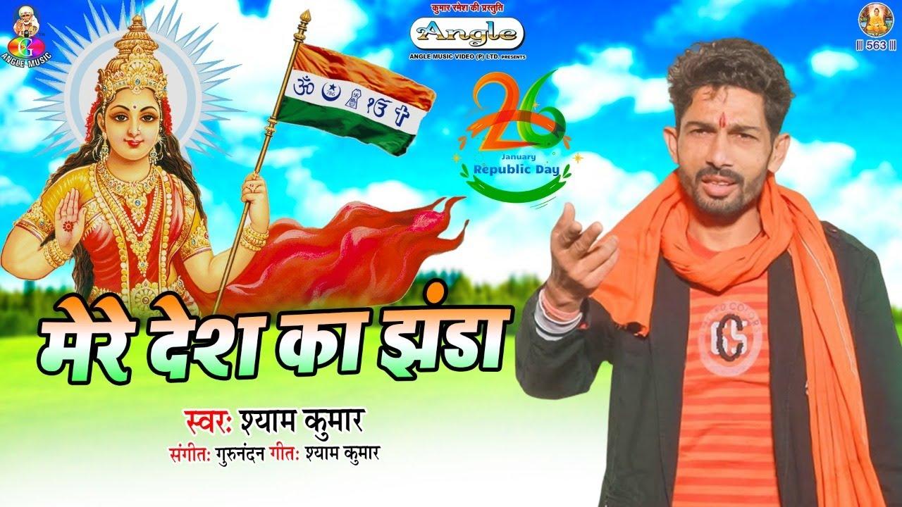 hindustan | shyam kumar | new desh bhakti song 2020