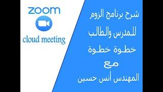 شرح برنامج zoom cloud meeting خطوة خطوة screenshot 1